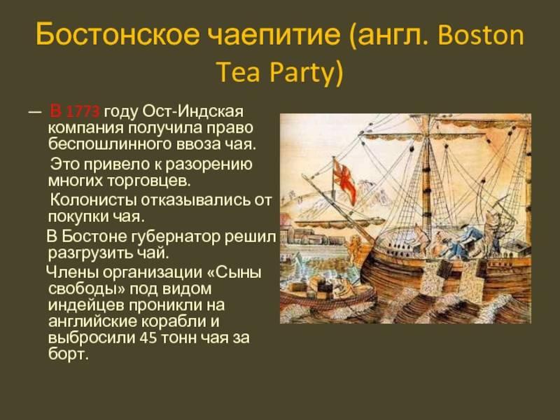 Бостонское чаепитие: дата, причины и последствия
