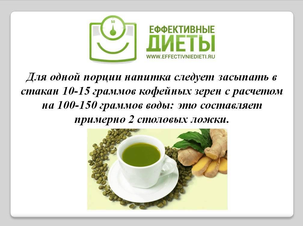 Кофейная диета: отзывы и результаты жесткой методики на кофе, меню на 3, 7 и 14 дней | диеты и рецепты
