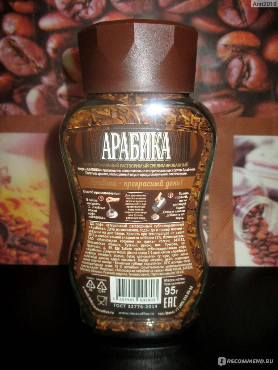 Арабика (arabica)