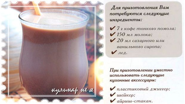 Раф кофе (raf coffee)