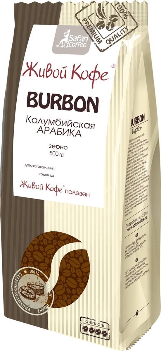 Кофе bourbon (бурбон) в стеклянной банке: отзывы о бренде, ассортимент, цена