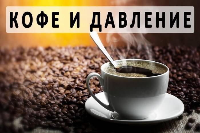 Кофе понижает или повышает артериальное давление у человека