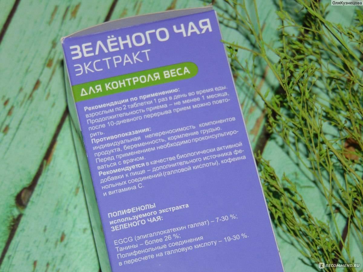 Egcg экстракт зеленого чая от компании now foods: полное описание добавки, инструкция по применению, польза