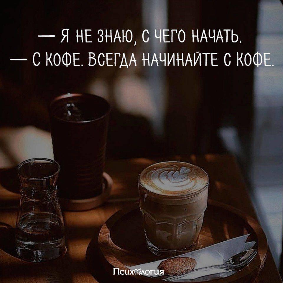 Цитаты про кофе и любовь  читать   anekdotix.ru