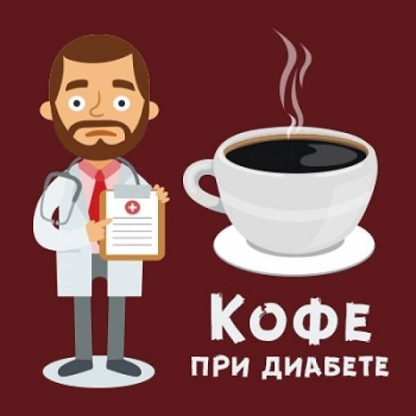 Можно ли пить кофе при диабете - польза и вред