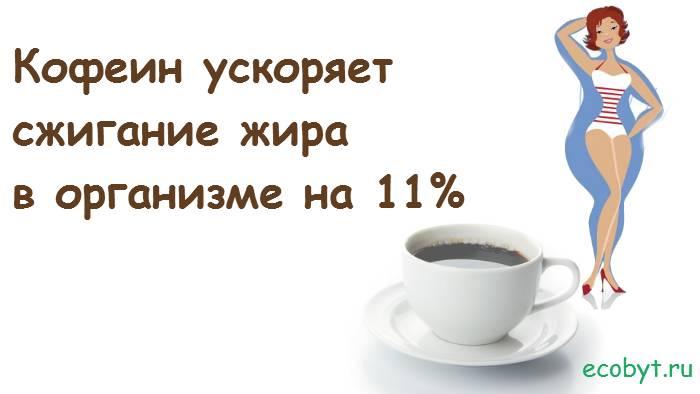 Почему можно или нельзя пить кофе при похудении