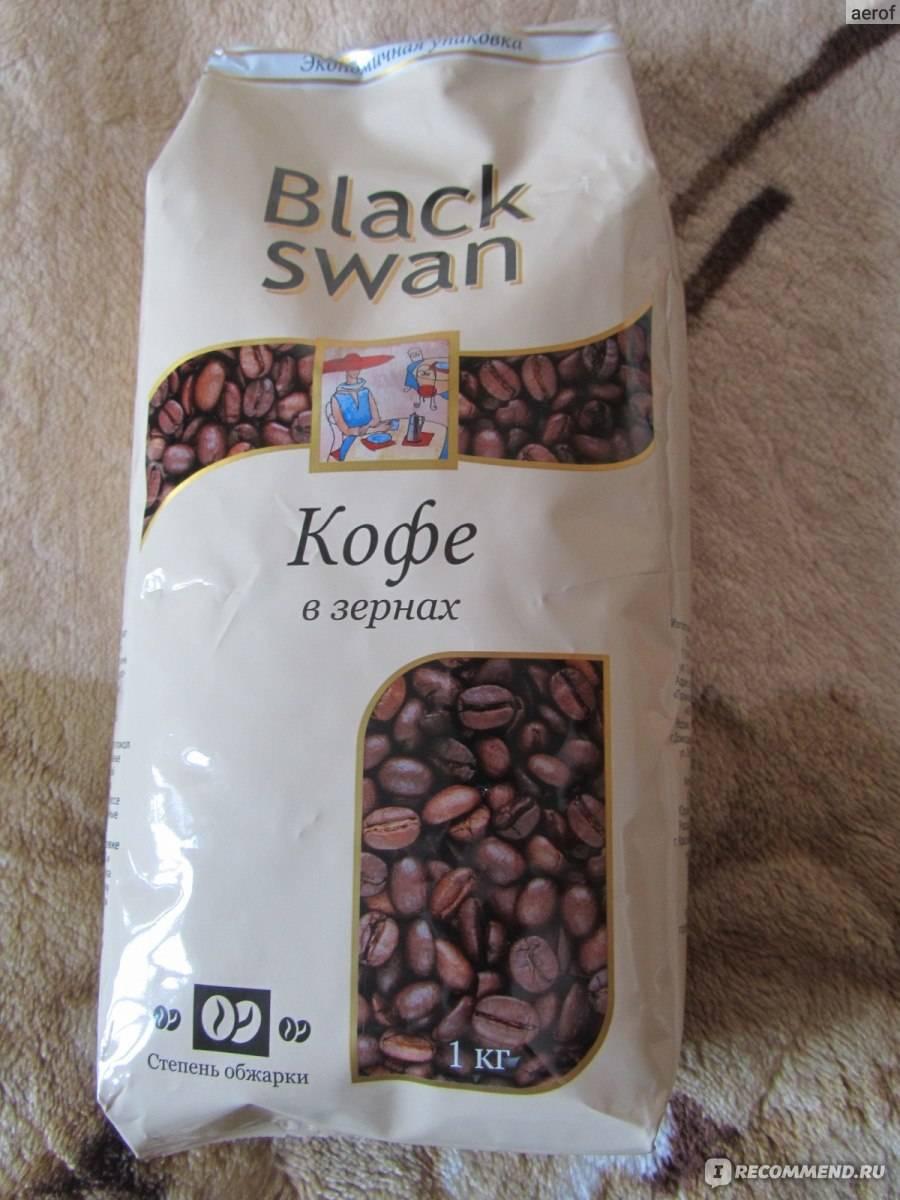 Кофе Black Swan