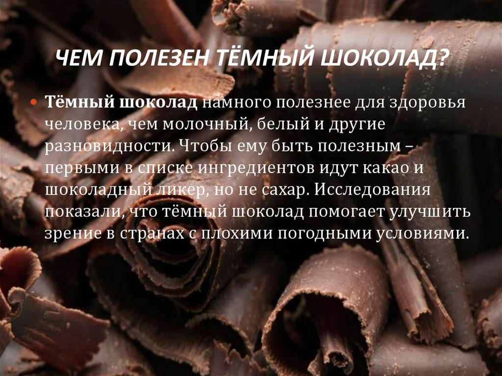 Полезные свойства и вред какао