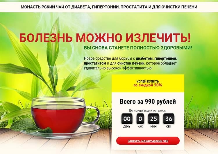 Монастырский чай от диабета — полезные лечебные свойства сбора