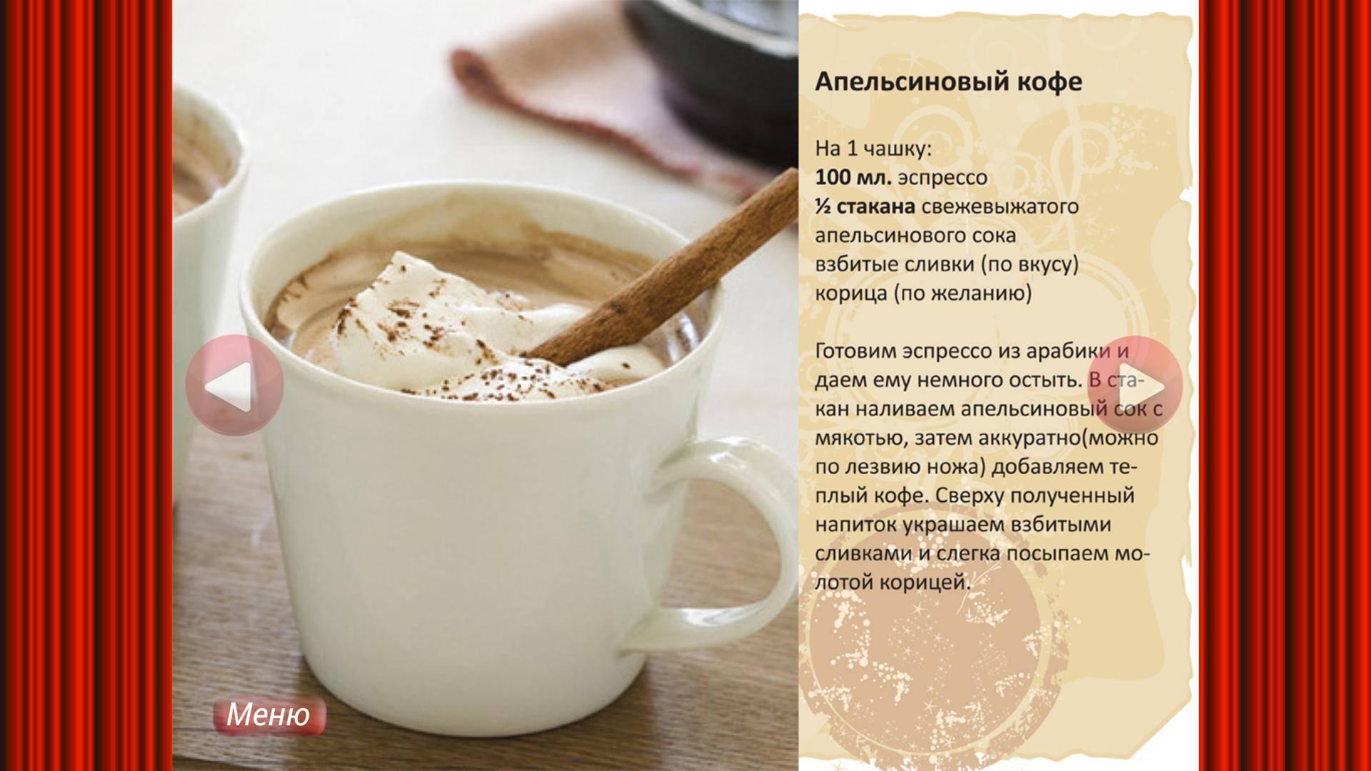 Что можно добавить в кофе для вкуса: рецепты напитка