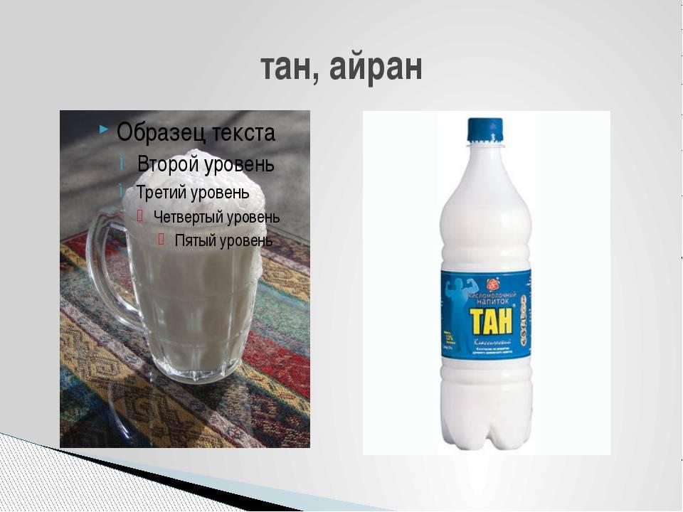 Тан — что это за напиток? полезные свойства и отличия от других кисломолочных продуктов   здорова и красива