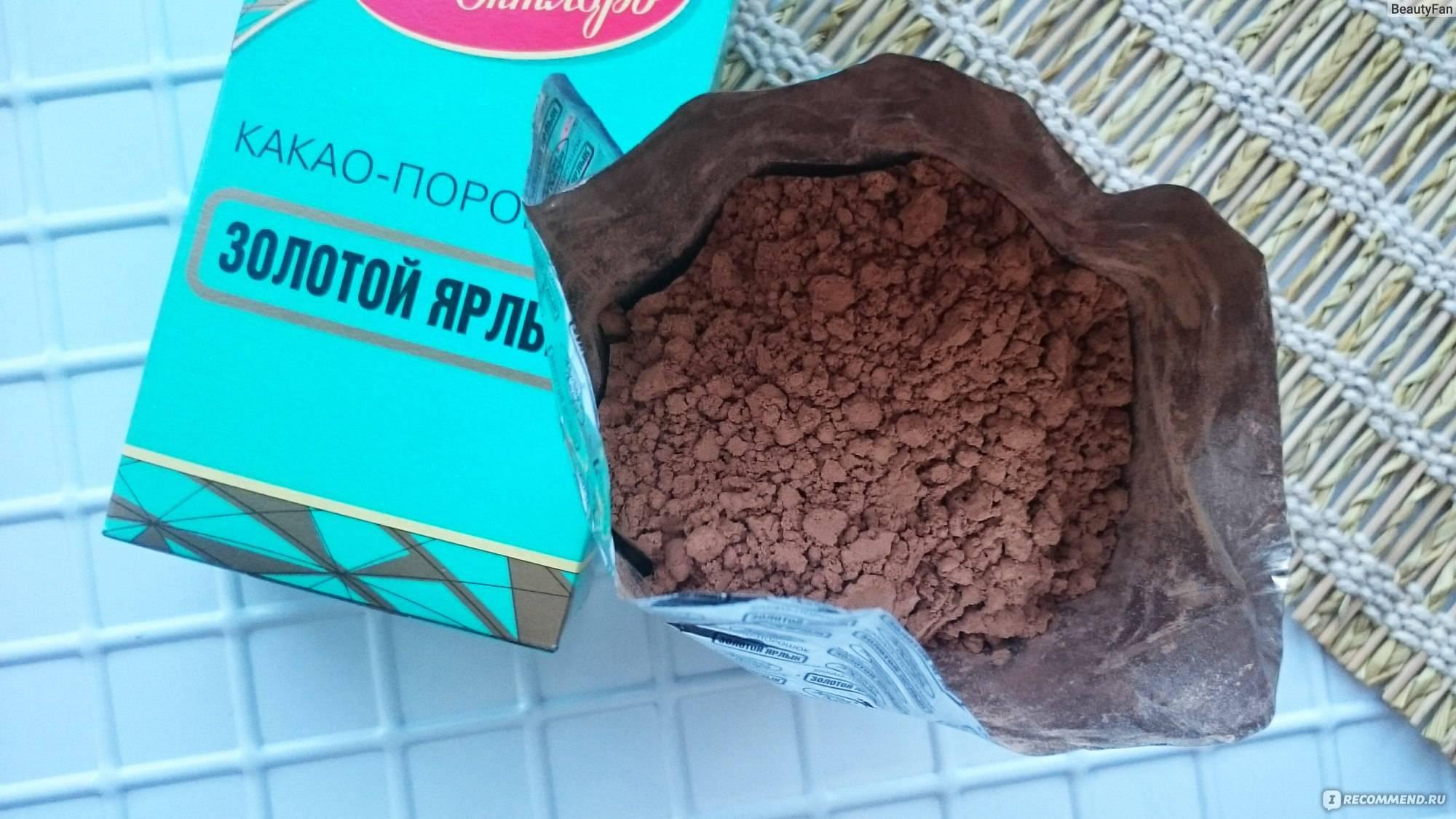 Какао золотой ярлык от кашля