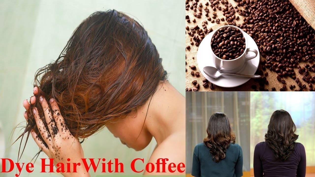 Можно ли покрасить волосы при помощи кофе