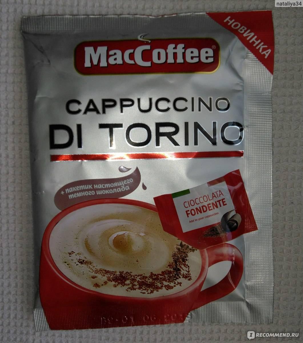 Кофе по-турински bicerin рецепт с фото пошагово - 1000.menu