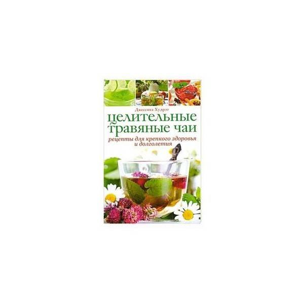 Травяной чай — удовольствие для здоровья и настроения