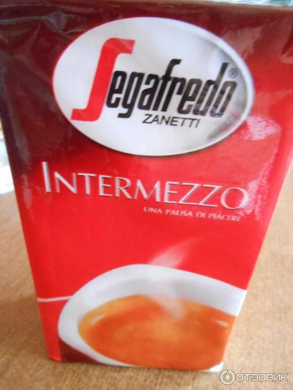 Кофе Segafredo