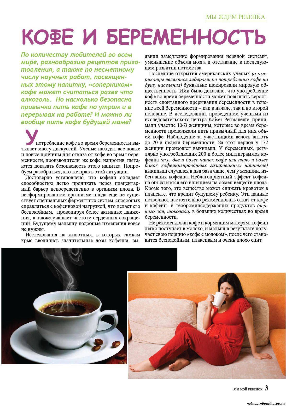 Можно ли при беременности пить кофе
