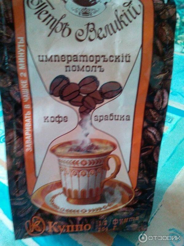 Кофе петр великий императорского помола