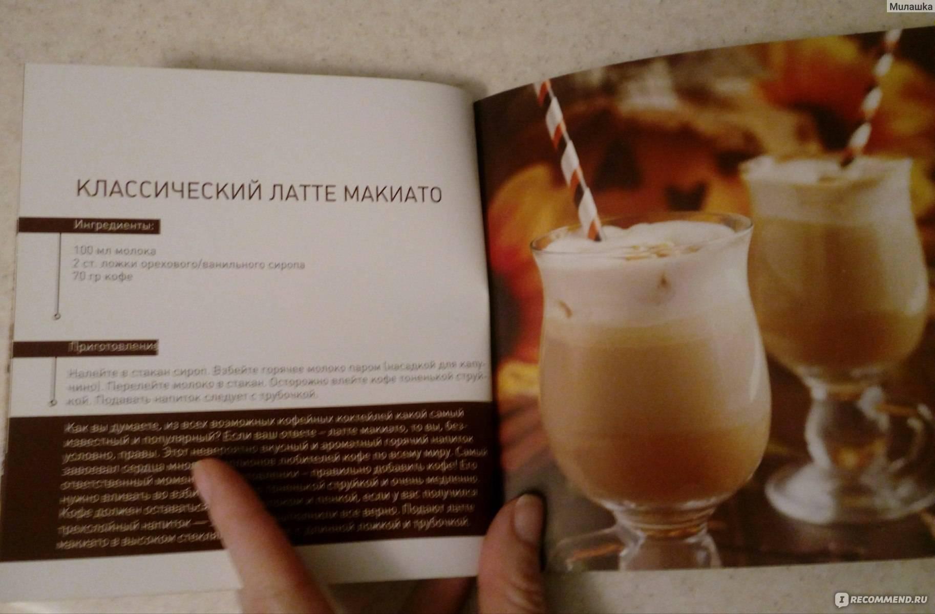 Рецепт кофе капучино в домашних условиях, как его приготовить без кофемашины
