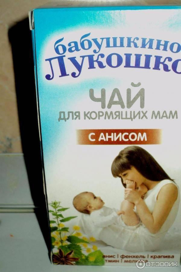 Чай с фенхелем для кормящих мам от коликов при грудном вскармливании