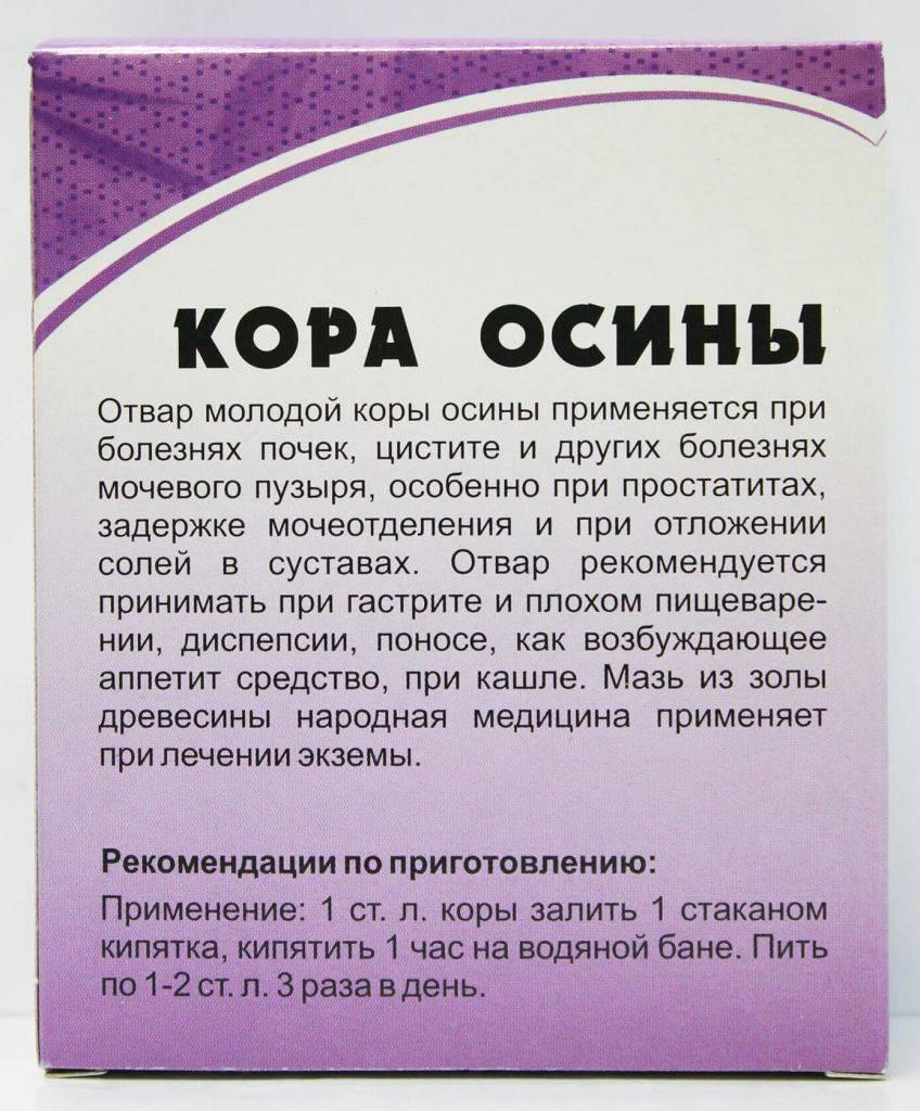 Кора осины от простатита: 6 рецептов народной медицины