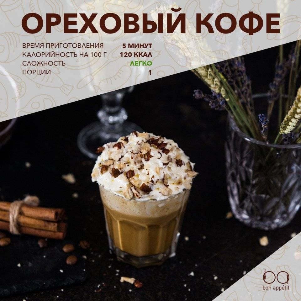 Любите ли вы кофе раф, как люблю его я?
