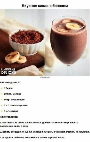 Как варить какао: рецепты на молоке и воде, правила приготовления и необычные рецепты напитка