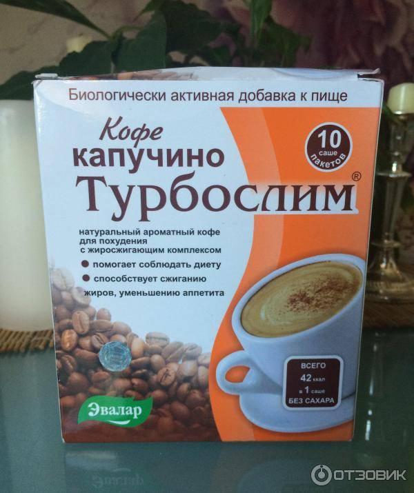 Турбослим кофе отзывы