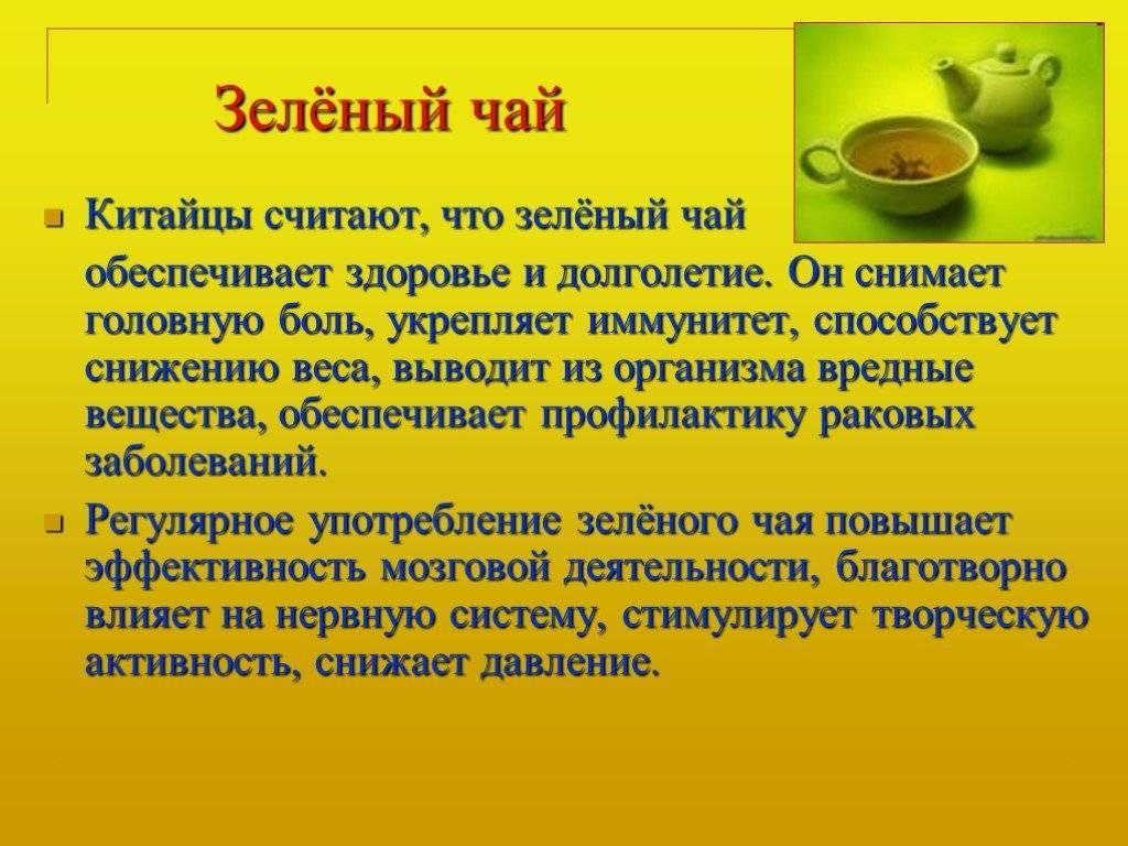 Свойства зеленого чая - польза и вред