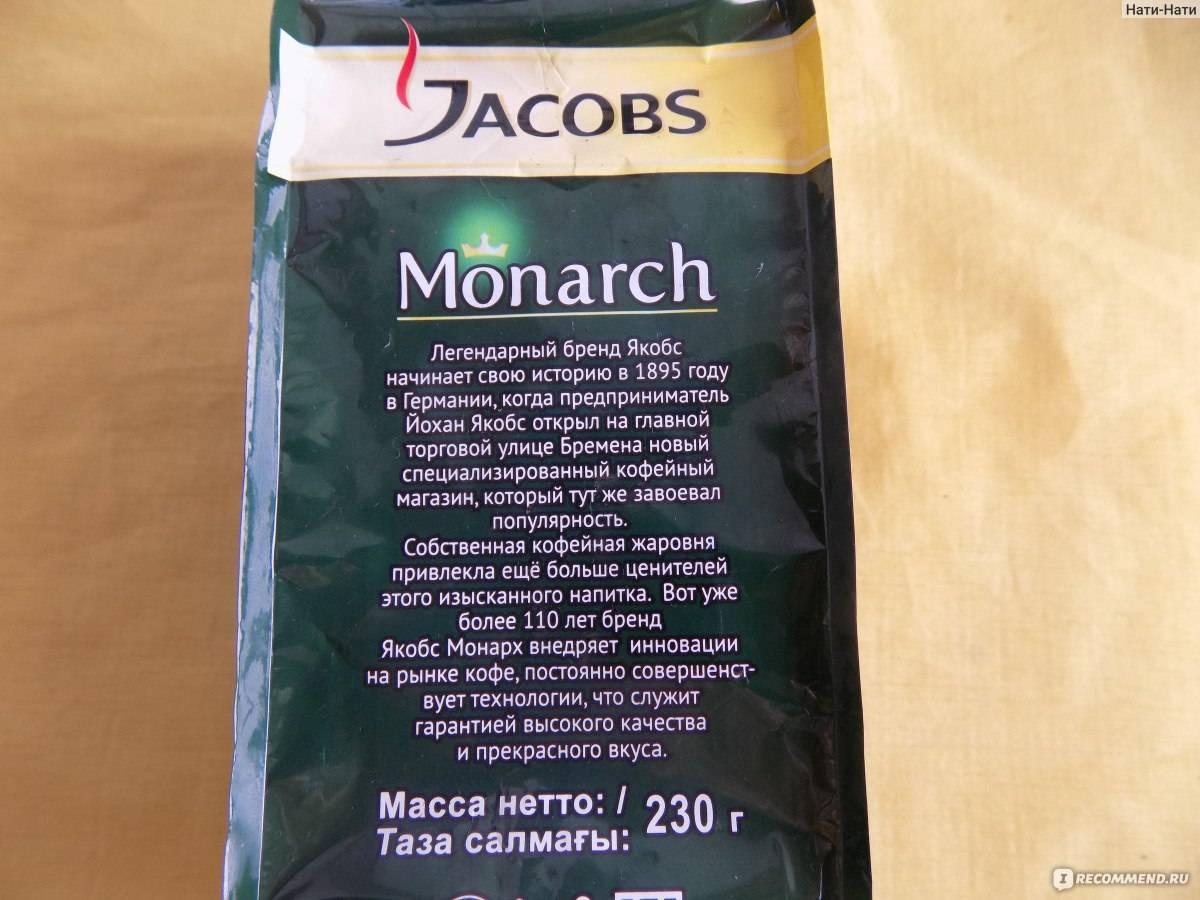 Кофе jacobs monarch millicano