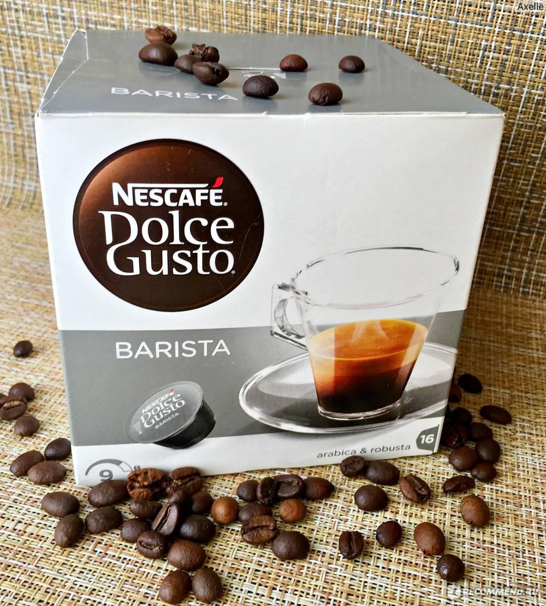 Кофе для капсульных кофемашин - ассортимент, цены