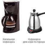 В чем отличия между кофеваркой и кофемашиной