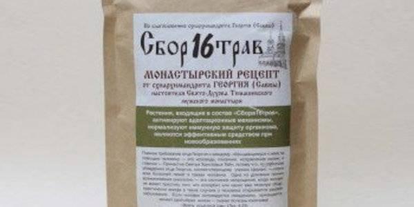 Монастырский (чай) сбор отца георгия (16 трав): состав, приготовление