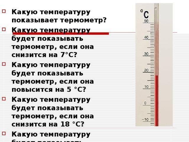 Как быстро и безопасно поднять температуру тела: как поднять температуру на градуснике? можно ли увеличить температуру на градуснике?