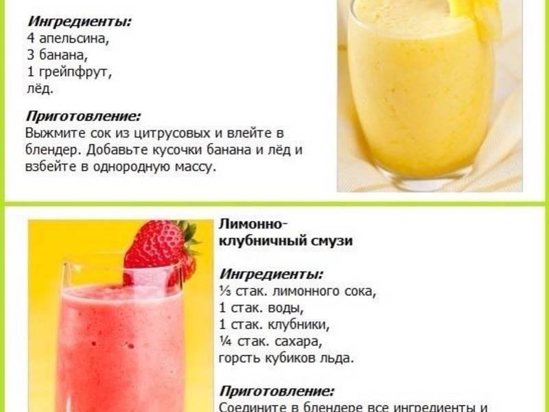 7 рецептов смузи для укрепления иммунитета