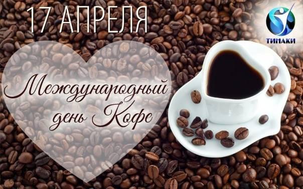 Международный день кофе – когда празднуют в россии и мире