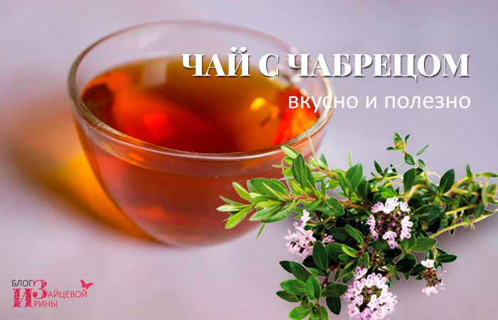 Чай с чабрецом: полезные свойства и противопоказания