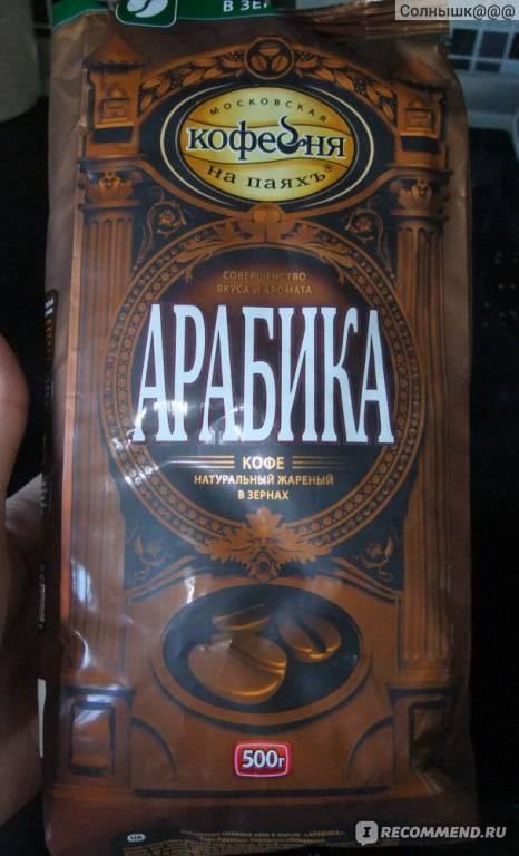 Кофе московская кофейня на паях: описание и виды марки