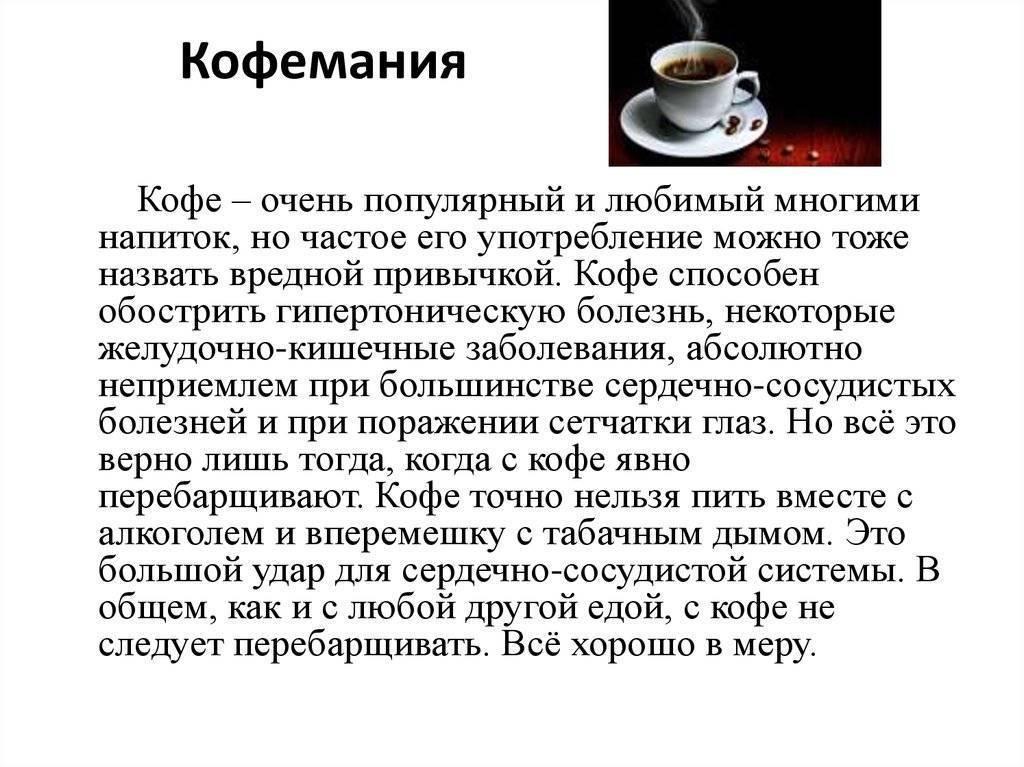 Влияние кофе на организм мужчины