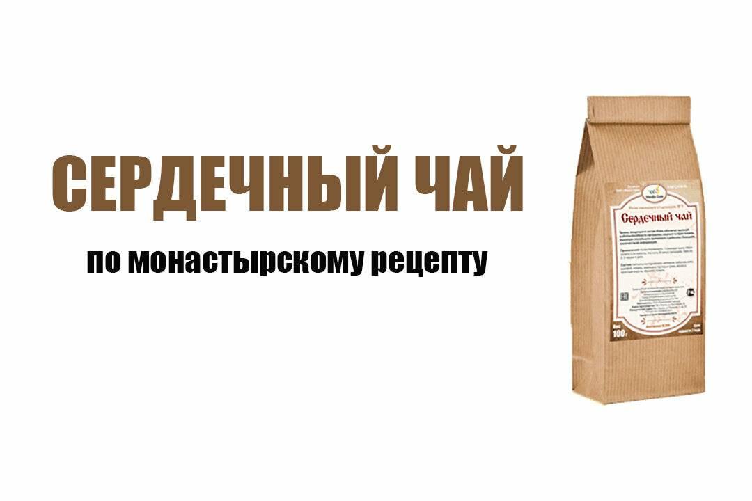 Монастырский сердечный чай (для сердца): состав, отзывы, цена, где купить белорусский сбор?