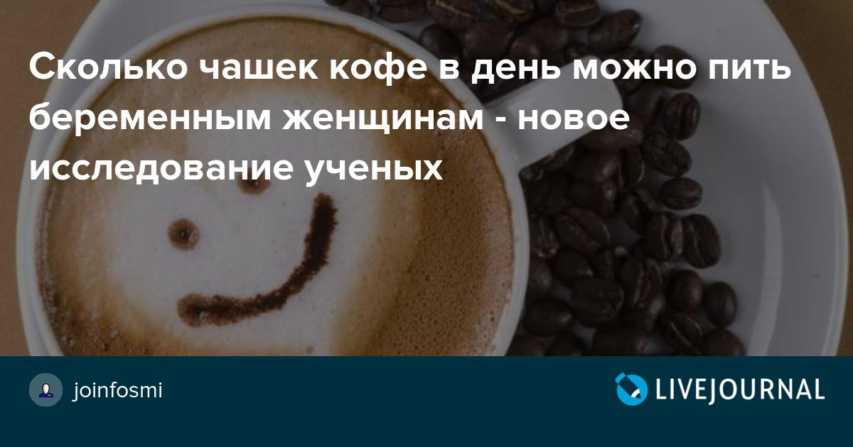 Сколько кофе в день можно пить - суточная норма кофеина