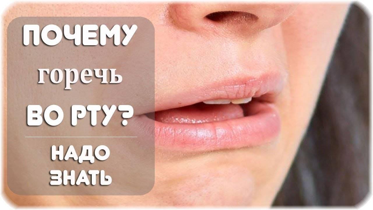 Сухость во рту: причины какой болезни так проявляются, о чем говорит время появления симптома