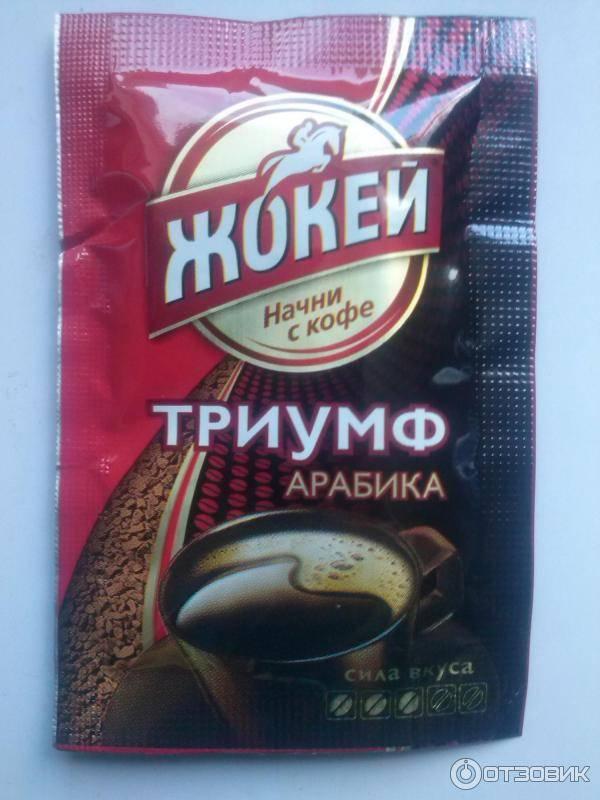 """Линейка кофе """"жокей"""" - в зернах, молотый и растворимый"""