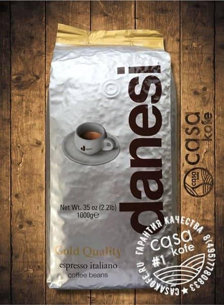 Кофе danesi данези минимальные цены