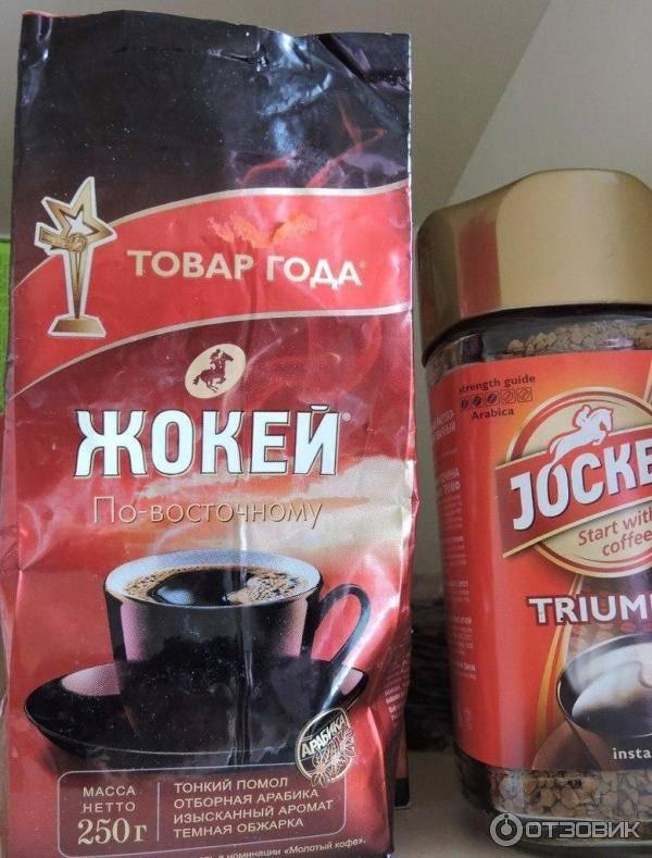 Кофе жокей: молотый, растворимый, в зернах