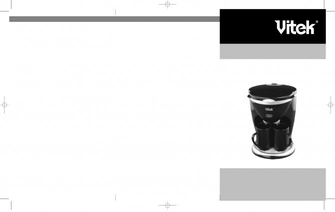 Кофеварка vitek vt-1514: обзор функций, порядок работы