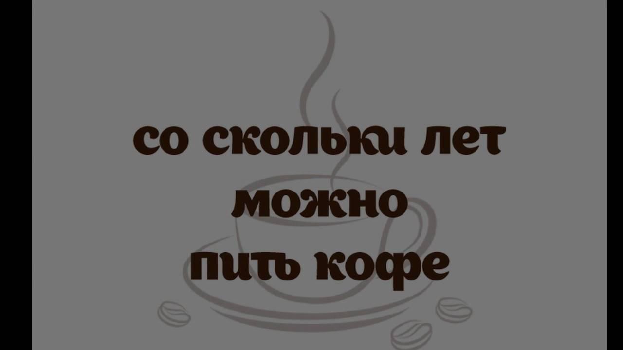 Со скольки лет детям можно пить кофе | кофе и здоровье