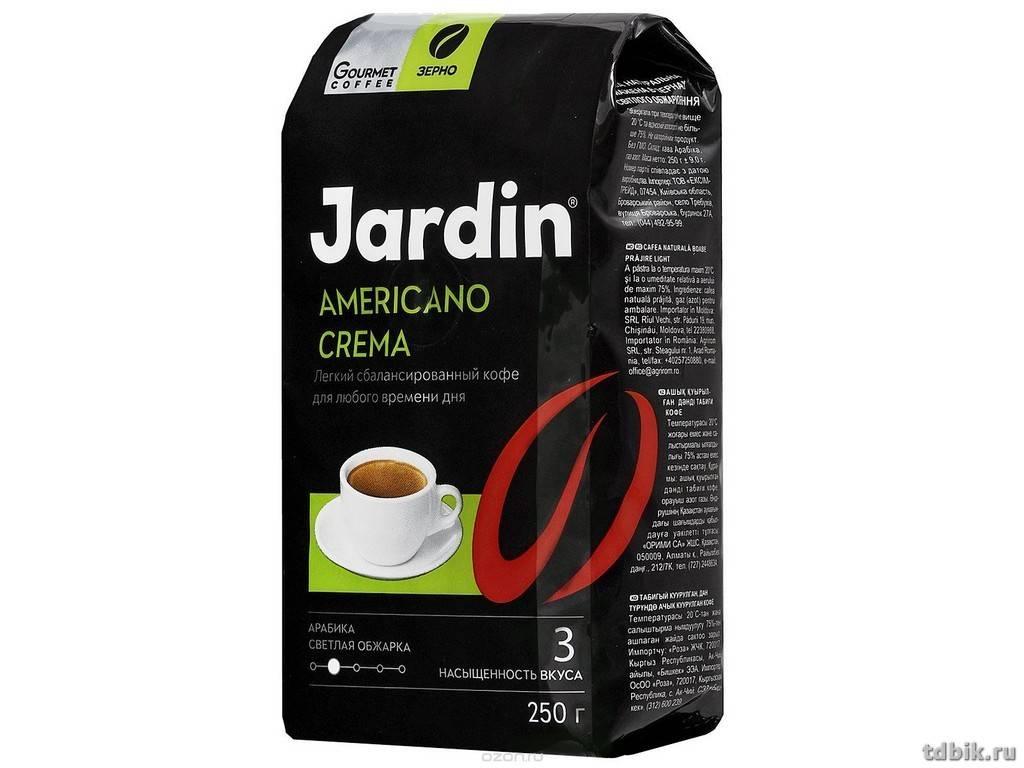 Кофе жардин: виды (молотый, в зернах, растворимый), отзывы