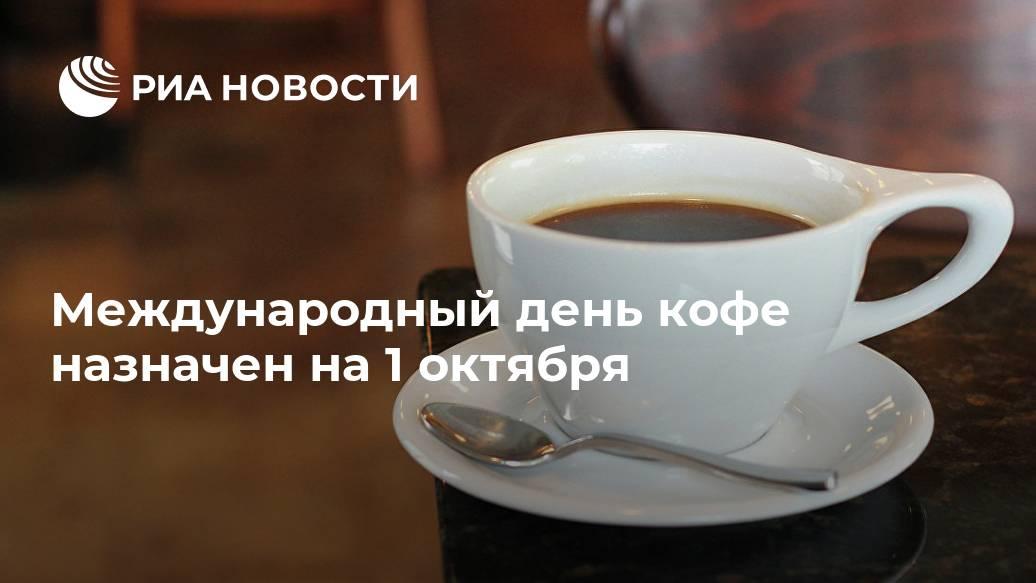 День кофе — как празднуют coffee day в разных странах