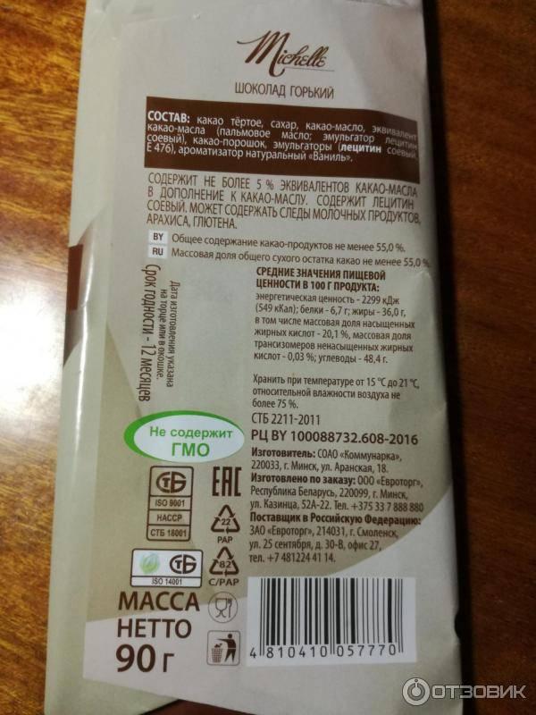 Какао «коммунарка»: отзывы, состав, условия хранения и вкусовые качества